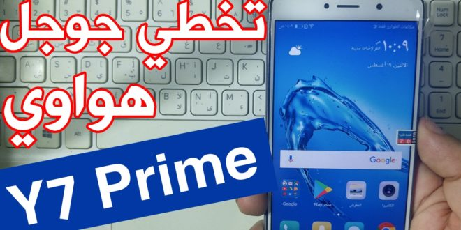 تخطي حساب جوجل Y7 Prime موديل TRT-L21A بعد الفورمات