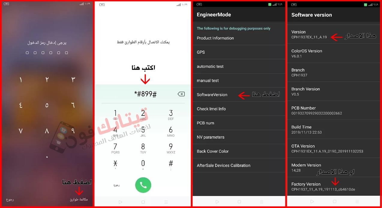 كيفية معرفة اصدار السوفت وير علي هواتف OPPO في حالة فك قفل الشاشة