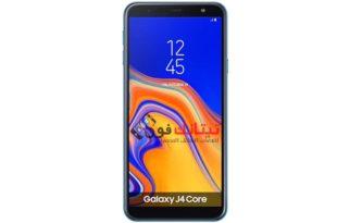 تحميل الروم الرسمي SM-J410F سامسونج Galaxy J4 Core