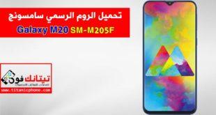 تحميل الروم الرسمي SM-M205F سامسونج Galaxy M20