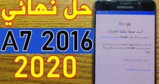 تخطي حساب جوجل A7 2016 بعد الفورمات 2020 بدون كمبيوتر