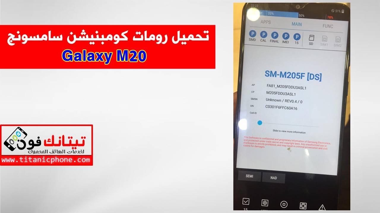 رومات كومبنيشن سامسونج Galaxy M20 اخر اصدار حماية مجاني - Combination File