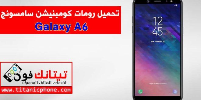 رومات كومبنيشن Galaxy A6 اخر اصدار حماية مجاني - Combination File