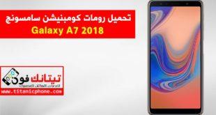 رومات كومبنيشن سامسونج Galaxy A7 2018 اخر اصدار حماية