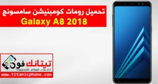 رومات كومبنيشن سامسونج Galaxy A8 2018 اخر اصدار حماية
