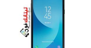 تحميل الروم الرسمي SM-J701F سامسونج Galaxy J7 Core Firmware