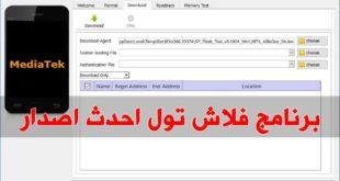 تحميل برنامج sp flash tool احدث اصدار 2020 برنامج فلاش تول