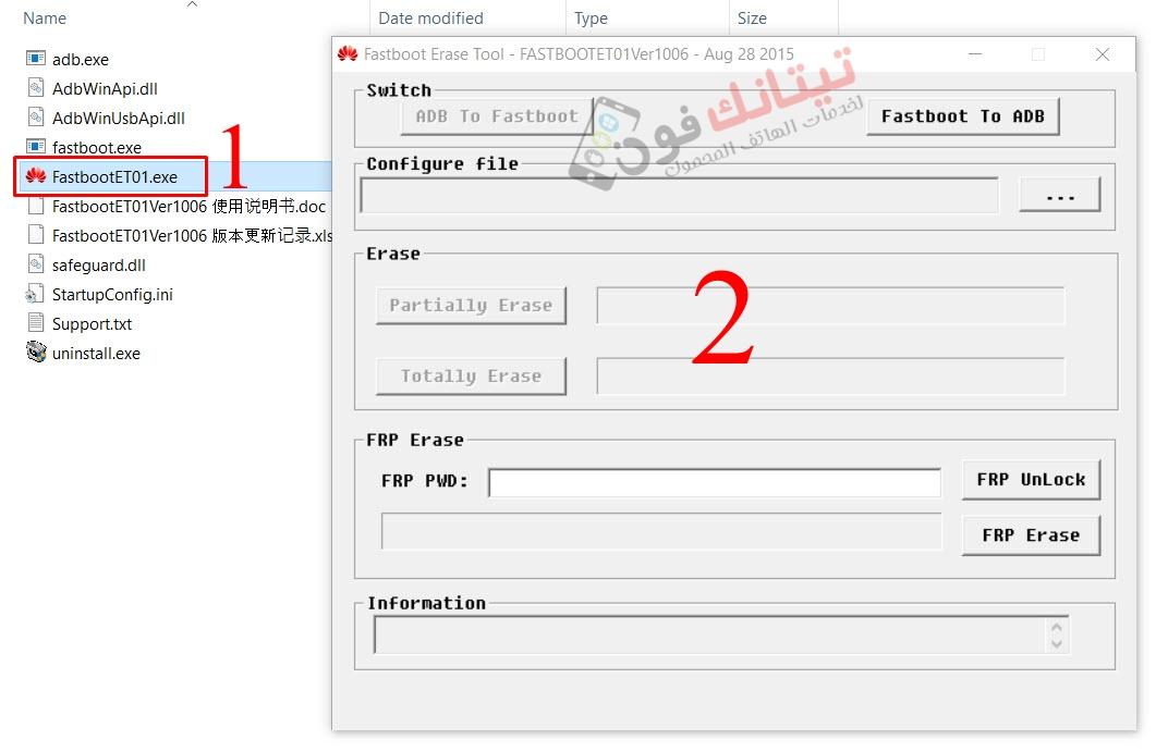 Erase-Tool-Huawei-Frp