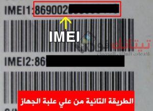 IMEI-Huawei-FRP-2-خدمة حذف Frp هواوي عن طريق سيرفر - Huawei Frp Key Server