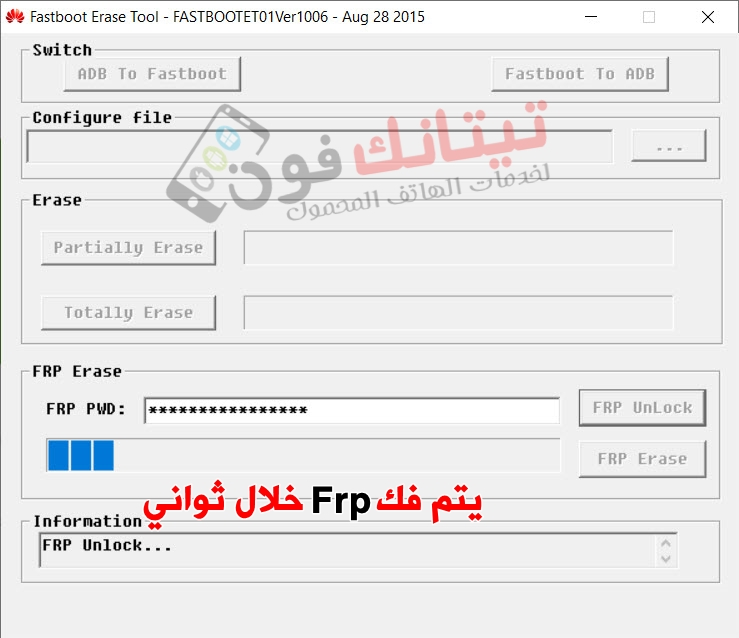 خدمة حذف Frp هواوي عن طريق سيرفر - Huawei Frp Key Server