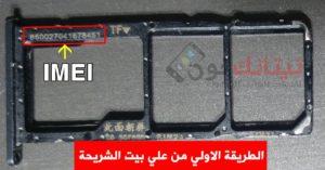 imei-Huawei-FRP-خدمة حذف Frp هواوي عن طريق سيرفر - Huawei Frp Key Server