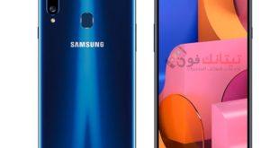 تحميل الروم الرسمي SM-A207F سامسونج Galaxy A20s