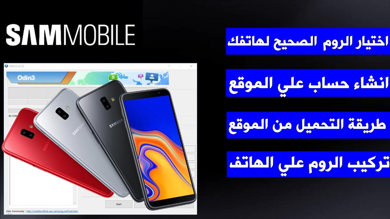 موقع sammobile تحميل سوفت وير الرسمي هواتف سامسونج